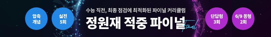 [강사띠] 정원재 파이널
