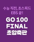 [영어]전홍철 GO 100 FINAL 초압축판 퀵배너