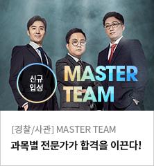 [신규 기획전] 경찰사관학교