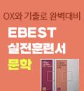 [강사퀵]이욱조T_EBS 문학