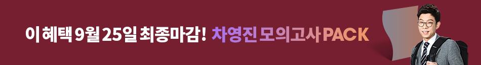 강사띠_차영진_모의고사PACK