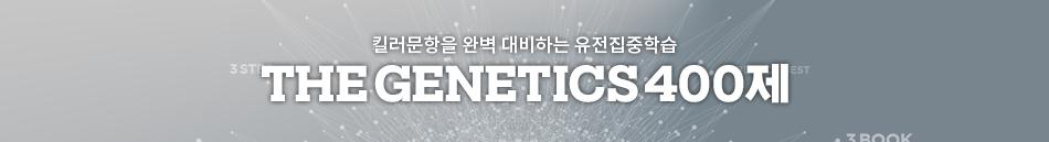 [띠] 최정윤 선생님 - 유전2