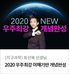 [신규기획전] 최선묵선생님-2020개념완성