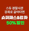 [강사퀵] 경사관 모집요강