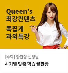 [신규기획전] 양진영 고3 쪽집게특강