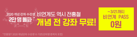 [홈띠] 전홍처f_비연계