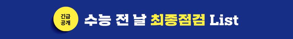 수학_차_최종점검 리스트