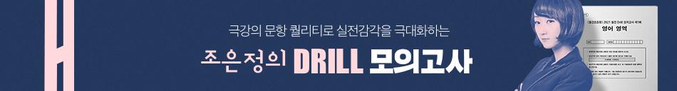 [영어] 조은정T 드릴모고 띠배너2