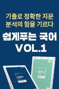 [강사퀵] 이욱조T_쉽게푸는 국어1
