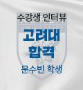 [퀵] 최선묵 인터뷰 - 문수빈