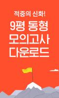 [강사퀵] 최정윤 - 9평 동형 모의고사