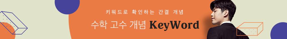 [강사띠] 전형수 개념 KeyWord