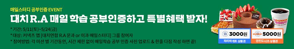 매일스터디_공부인증미션