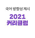 [강사퀵] 이욱조T 2021 커리큘럼가이드