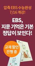 [선생님 홈 퀵배너] 전홍철T 수능완성