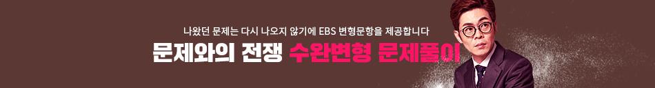 [강사띠] 이승헌T 문제풀이