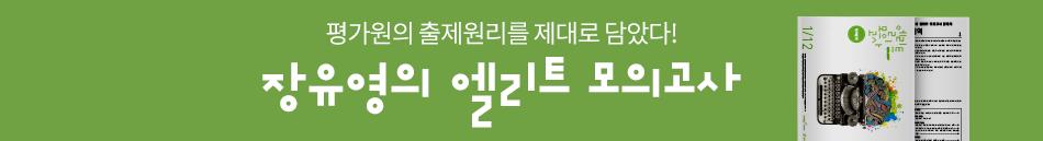 [강사띠] 장유영T 엘리트 모의고사