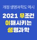 [강사퀵] 최정윤T 고3 생명과학