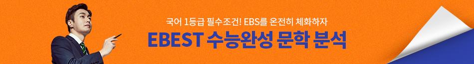 [강사띠] 이욱조 EBEST 수완분석