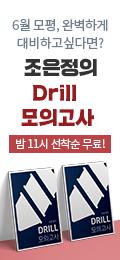 [홈퀵] 조은정T 드릴2