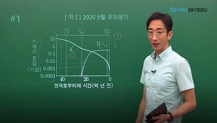[9월 모평] 지구과학1 1~10번 해설