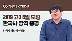 고3 2019년 6월 모의고사 총평