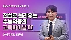 [수능영어인강]수능적중의 신! 전홍철선생님의 고백파이널 OT