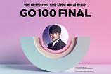 전홍철 선생님-2020 GO 100 FINAL C.F