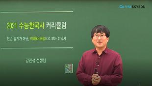 2021 명쾌한 한국사 커리큘럼