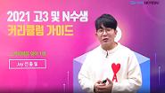 [스카이에듀 전홍철 선생님] 2021 커리큘럼 가이드