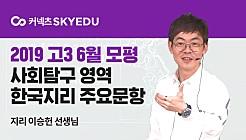 한국지리 6월 모의고사 해설강의