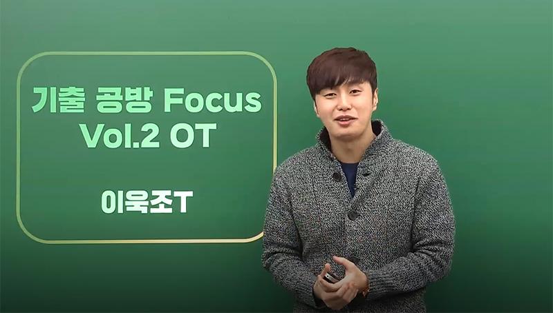 2021 기출공방 Focus VOL.2 OT