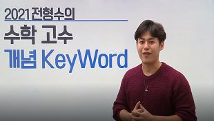 개념 KeyWord OT