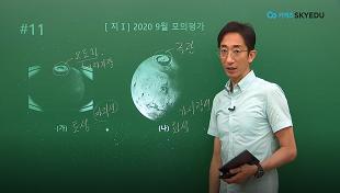 [9월 모평] 지구과학1 11~20번 해설
