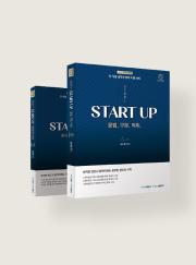 2022[STEP1]김수환 영어 <br/>START UP (전2권)