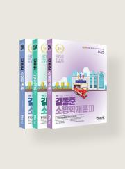 2022 김동준 <br/>소방학개론 (전 3권)