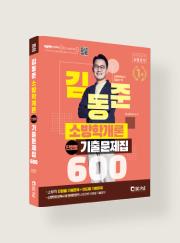 2022 김동준 <br/>소방학개론 단원별 기출문제집 600
