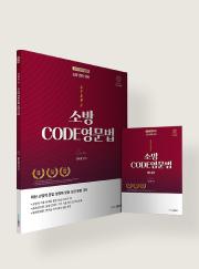 2022 STEP3 김수환 <br/>소방영어 CODE 영문법