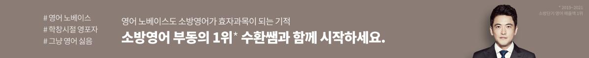 김수환T 1위 PR
