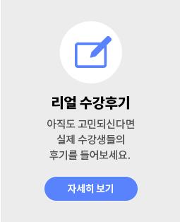 [수강신청 상단] 수강후기