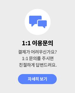 [수강신청 상단] 1:1문의