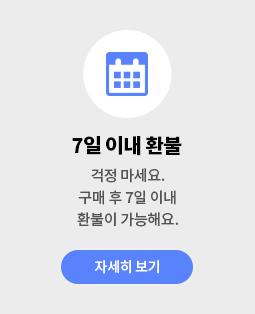 [수강신청 상단] 환불