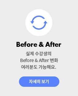 [수강신청 상단] B&A