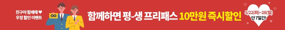 평생프리패스♥우정할인