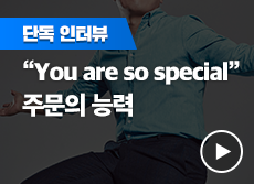 you are so special 주문의 능력