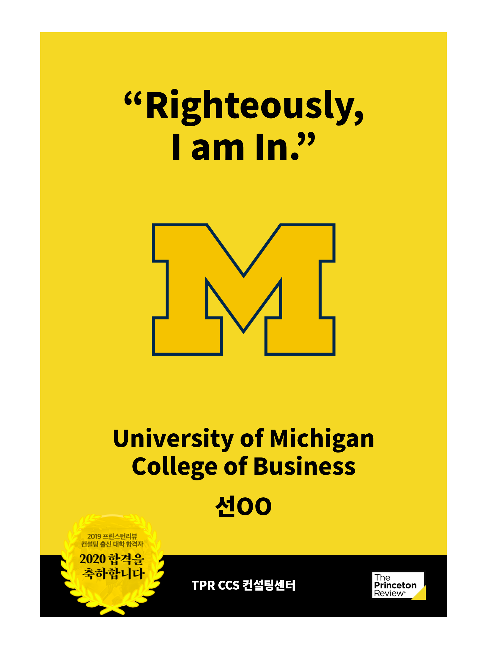University of Michigan 선OO