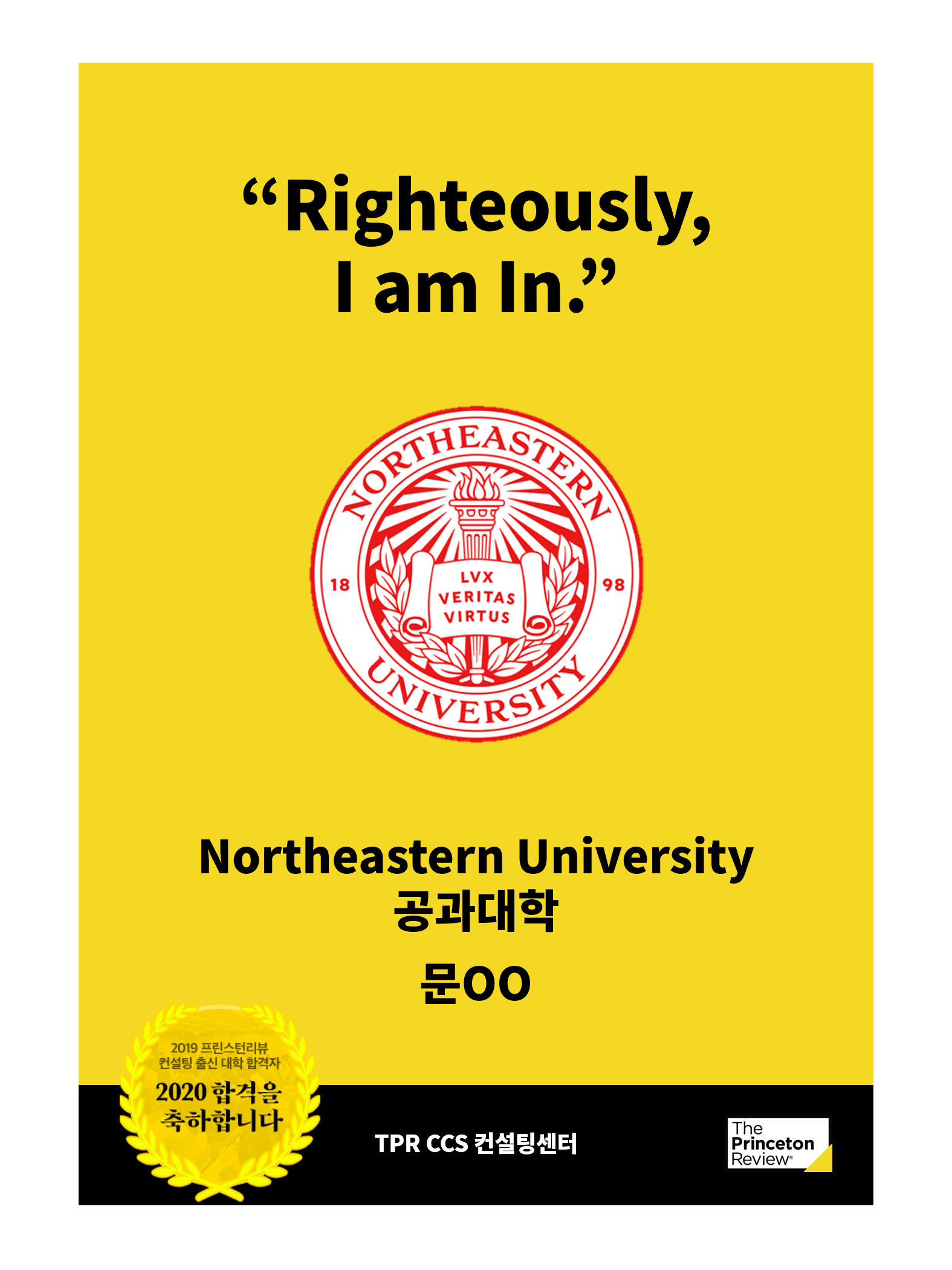 Northeastern University 문OO