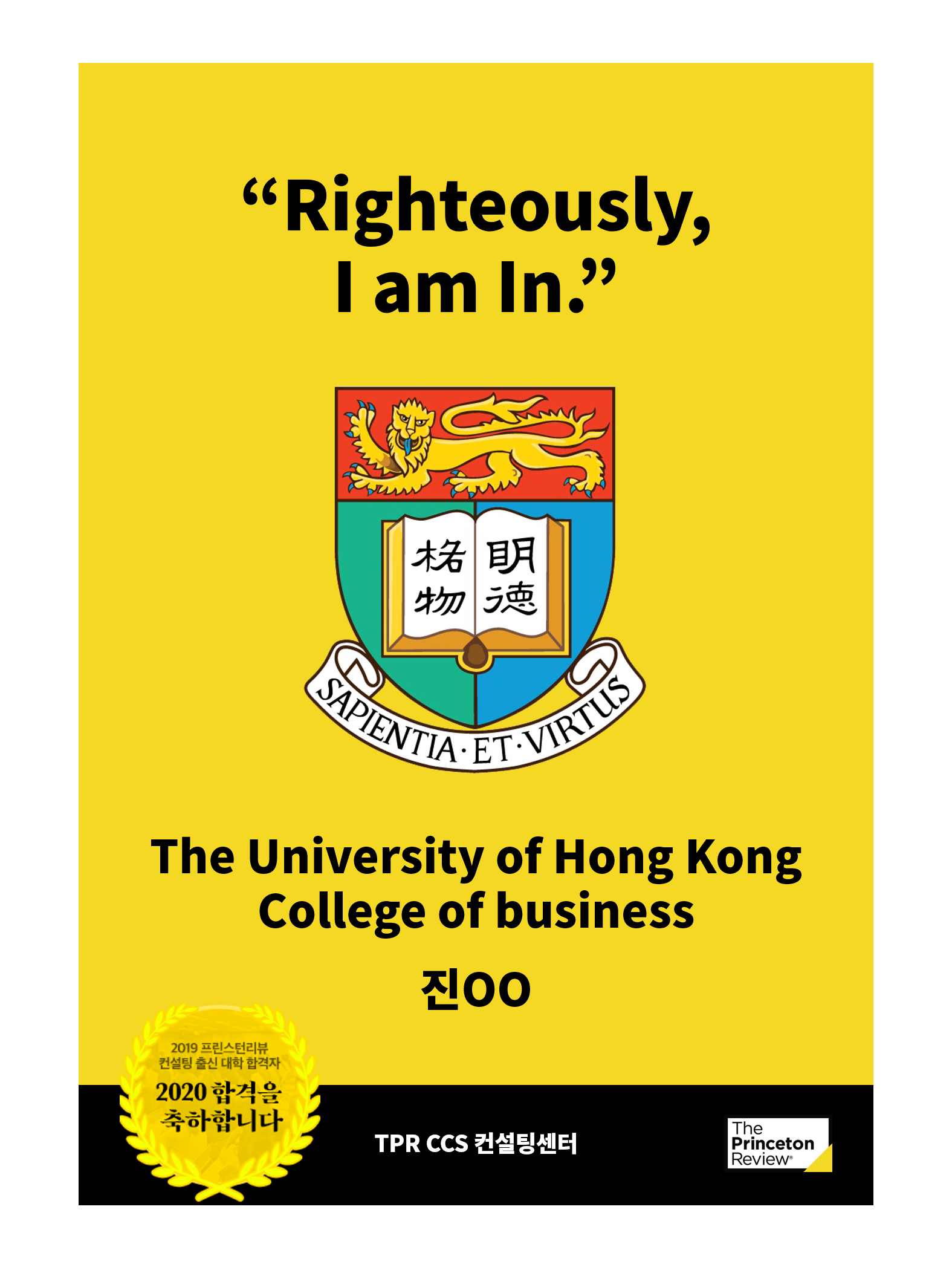 The University of Hong Kong 진OO