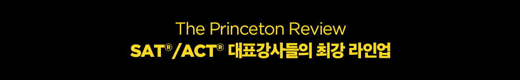 The Princeton Review SAT®/ACT® 대표강사들의 최강 라인업