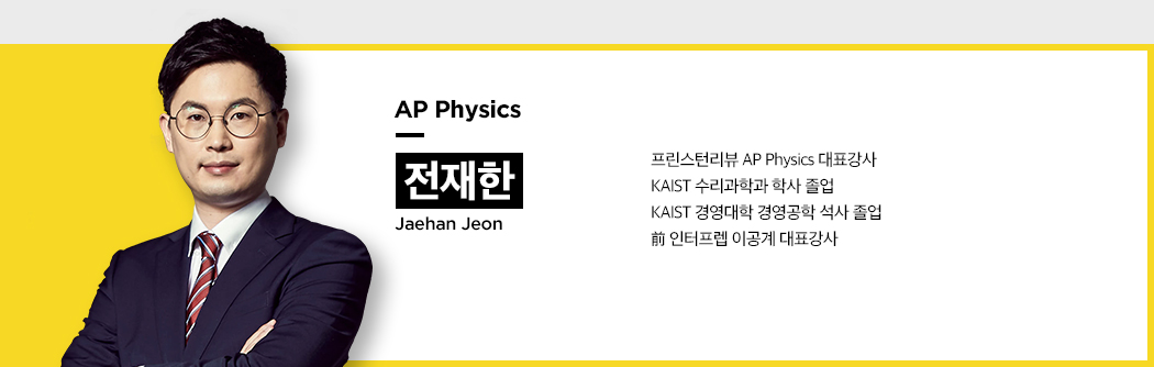AP Physics jaehan